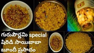 గురుపౌర్ణమి షిరిడి సాయిబాబా బూందీ ప్రసాదం ఈ టిప్స్ తో చేసి చూడండి|Teepi Boondi preparation|boondi - ANDHRARECIPES