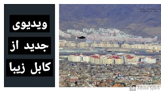 Kabul City Street Scene 2013
