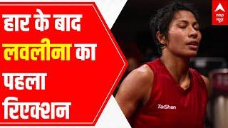 Lovlina Borgohain's FIRST reaction post winning Bronze in Tokyo Olympics: I am in SHOCK - ABPNEWSTV