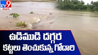 East Godavari : ఉడిముడి లంక గ్రామాలకు తెగిన దారి - TV9 - TV9