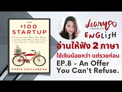 EP.8-The-100-Startup-ใช้เงินน้