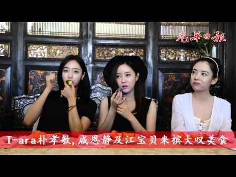 T-ara朴孝敏,咸恩静及江宝贝来槟大叹美食