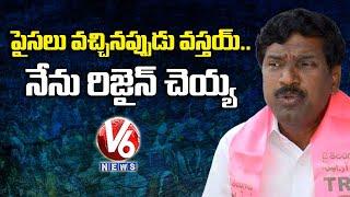 మేము రాజీనామా చేయాల్సిన అవసరం లేదు - TRS MLA Thatikonda Rajaiah | V6 News - V6NEWSTELUGU