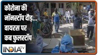 COVID-19: भारत में 24 घंटे में रिकार्ड 6 हजार से ज्यादा मामले, संक्रमितों का आंकड़ा 1.25 लाख के पार - INDIATV