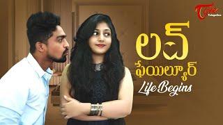 Love Failure | Latest Telugu Short Film 2020 | Directed by Mukesh Raj | TeluguOne - YOUTUBE