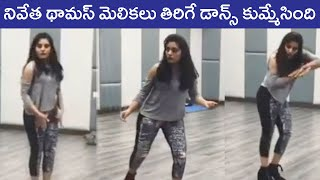 Actress Nivetha thomas Dance Practice for V Movie | Viral Video of Nivetha Thomas | Rajshri Telugu - RAJSHRITELUGU
