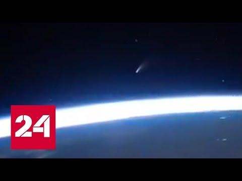 Как перед строительством пирамид: на небе показалась ярчайшая комета