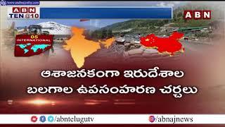 International: Peacefully End Meetings Between China And India || ABN Telugu - ABNTELUGUTV