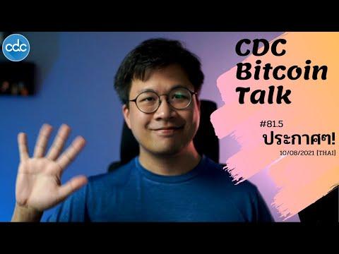 Bitcoin-Talk-#81.5-:-ประกาศๆ!-