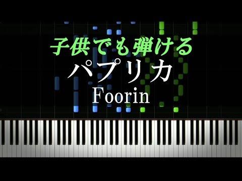 ピアノ超初心者・子ども向け『パプリカ / Foorin』【楽譜付き】