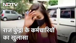Crime Report India: Pornography मामले में गवाह बने Raj Kundra के कर्मचारियों का अहम खुलासा - NDTVINDIA