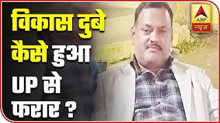 Vikas Dubey manages to escape, why politicians & police are not accepting mistake? - ABPNEWSTV