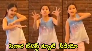 Mahesh Babu's Daughter Sitara Cute Dance Video  | Sitara Latest Dance Video - RAJSHRITELUGU