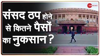 बार-बार संसद ठप करने से कितना नुकसान? | Disrupting Parliament | Financial Loss | Public Money |Hindi - ZEENEWS