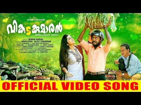 Vikadakumaran | Kannum Kannum Official Video Song