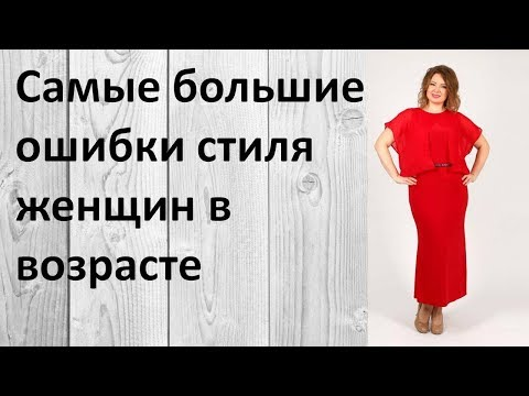 Самые большие ошибки стиля женщин в возрасте. Узнай незамедлительно! photo