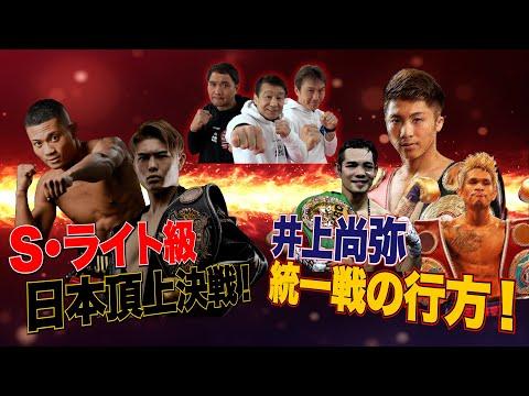 Vol.183 Sライト級サバイバルマッチ 平岡vs佐々木/どうなる井上尚弥 4団体統一!