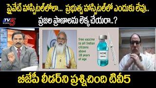 TV5 Ravipati Vijay Straight Question to BJP Leader Anjaneya Reddy   PM Modi New Vaccine Policy   TV5 - TV5NEWSSPECIAL