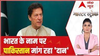 Donation collected in the name of India for Hafiz Saeed | Master Stroke - ABPNEWSTV