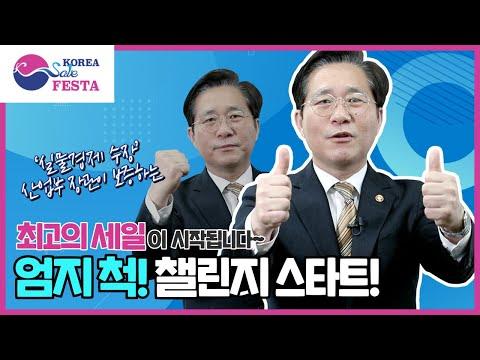 '실물경제 수장' 산업부 장관이 보증하는 최고의 세일이 시작됩니다~엄지 척! 챌린지의 스타트! | 2020 코리아세일페스타