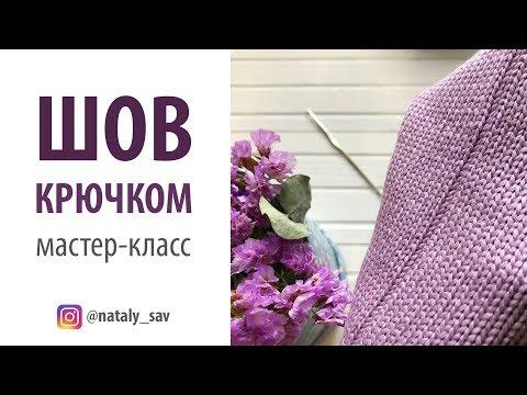 Стабильный шов для вязаных изделий // ШОВ КРЮЧКОМ // Цепной стежок