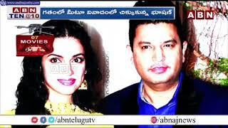 Movies: Rape Case Registered On T-Series MD Bhushan Kumar    ABN Telugu - ABNTELUGUTV