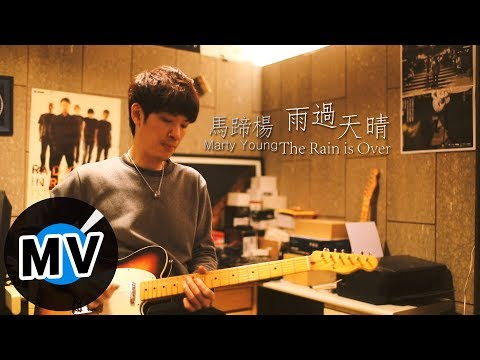 馬蹄楊 Marty Young - 雨過天晴 The Rain Is Over(官方版MV)