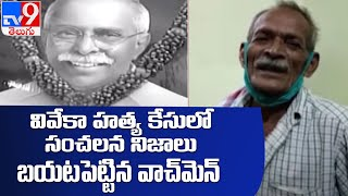 YS Viveka Murder Case : వైఎస్ వివేకాది సుపారీ హత్యే.. వాచ్ మెన్ సంచలన స్టేట్ మెంట్ - TV9 - TV9
