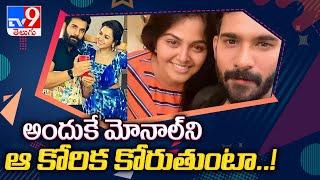అందుకే మోనాల్ని ఆ కోరిక కోరుతుంటా..! : Just Chill With Akhil Sarthak  - TV9 - TV9