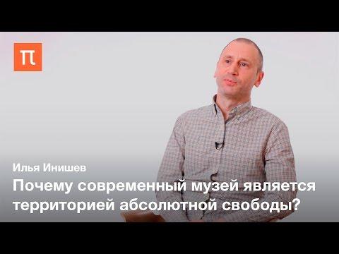 Эстетизация и современное общество — Илья Инишев