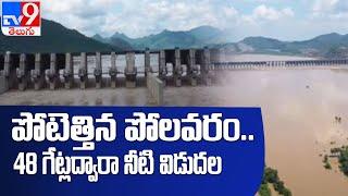 పోలవరం ప్రాజెక్టు దగ్గర గోదావరి ఉధృతి : Polavaram Project - TV9 - TV9