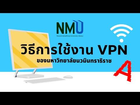 วิธีการใช้งาน-VPN-ของห้องสมุดม