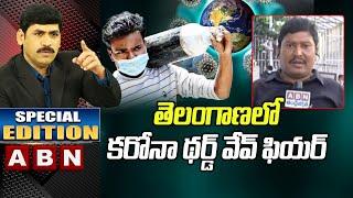 Corona Virus Third Wave Fear In Telangana? | Special Ground Report From Hyderabad | ABN Telugu - ABNTELUGUTV