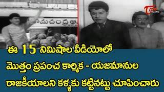 ఈ 15 నిమిషాల వీడియోలో కార్మిక-యజమానుల రాజకీయాలను ఎంత బాగా చూపించారో | ANR Ultimate Scene | TeluguOne - TELUGUONE