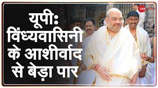 Uttar Pradesh: Vindhyachal Corridor Project की नींव रखेगी BJP, गृहमंत्री Amit Shah करेंगे शिलान्यास - ZEENEWS