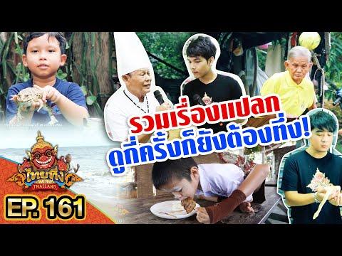 ไทยทึ่ง-WOW!-THAILAND-|-EP.161