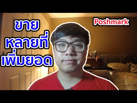 ขาย-Poshmark-ยังไง-ทุกอย่างที่
