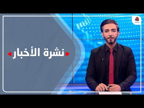 نشرة الاخبار | 26 - 07 - 2021 | تقديم اسامة سلطان | يمن شباب