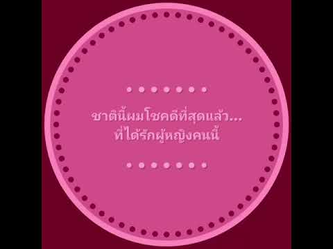 Sweet-Day-by-Ploy---ขอบคุณที่ร