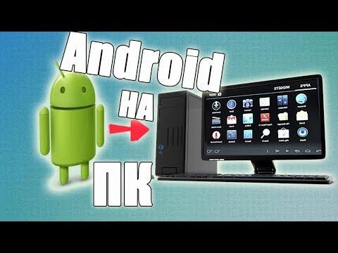 Лучшие эмуляторы Android для PC / Google Play Маркет для ПK