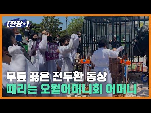 [현장+] '무릎 꿇은 전두환 동상' 때리는 오월어머니회 ...