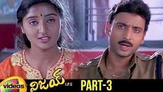 Vijay IPS Telugu Full Movie   Sumanth   Chandini   Srividhya   MS Narayana   Part 3   Mango Videos - MANGOVIDEOS