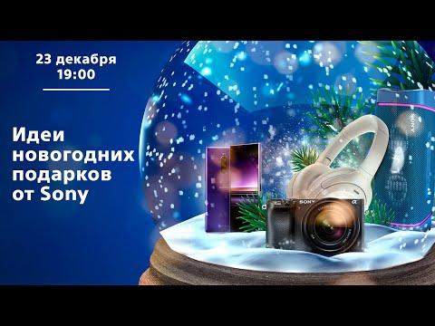 Идеи новогодних подарков от Sony!
