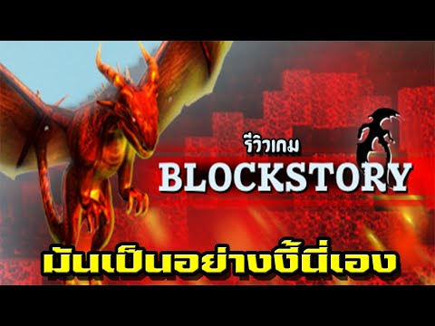 Block-Story-[มันเป็นอย่างงี้นี