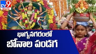 Lal Darwaza Bonalu 2021 : బోనమెత్తిన భాగ్యనగరం || Hyderabad Bonalu - TV9 - TV9