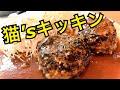 【猫'sキッキン】超絶品煮込みハンバーグを作る!