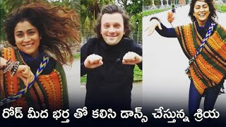 Shriya Saran Dance With Her Husband On Road During Lockdown | Shriya Saran Latest Video - RAJSHRITELUGU