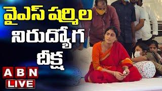 LIVE: వైఎస్ షర్మిల నిరుద్యోగ దీక్ష | YSRTP YS Sharmila Unemployment Protest | ABN LIVE - ABNTELUGUTV