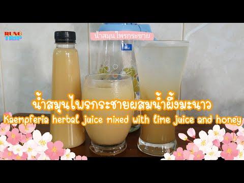 น้ำสมุนไพรกระชายผสมน้ำผึ้งมะนา
