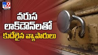 Coronavirus Impact on Business: : వరుస లాక్డౌన్లతో కుదేలైన  చిన్న , పెద్ద వ్యాపారాలు  - TV9 - TV9